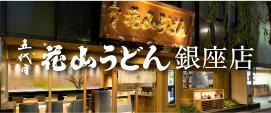 銀座店 10月上旬OPEN